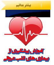 آموزش پیشگیری از بیماری های قلبی عروقی
