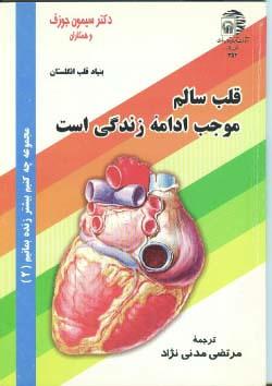 قلب سالم موجب ادامه زندگی است.